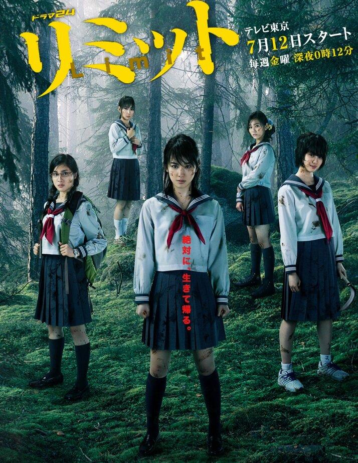 803437 - Предел ✦ 2013 ✦ Япония