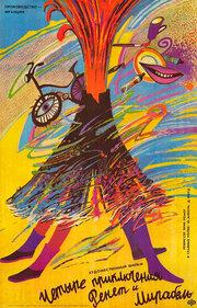 4 приключения Ренетт и Мирабель (1986)
