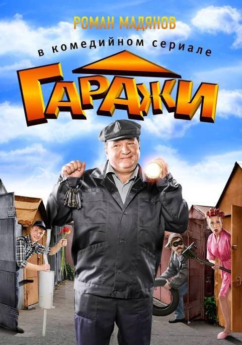 Гаражи (2010) смотреть онлайн 1 сезон все серии подряд в хорошем качестве