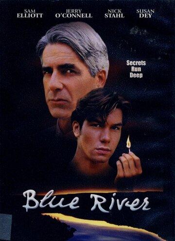 Голубая река (1995)