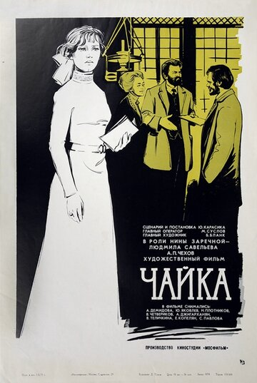 Чайка (1970)