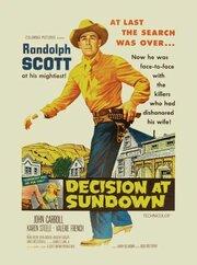 Столкновение в Сандауне (1957)