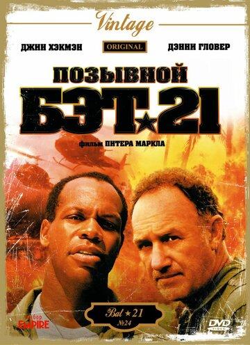 Фильм Позывной Бэт-21