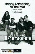 Жизнь с Фрэнни (2005)