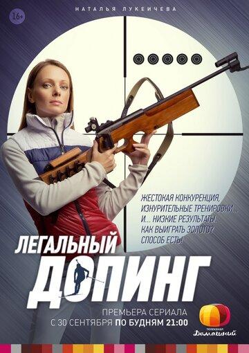 Легальный допинг (Legalniy doping)