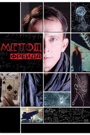 Метод Фрейда (2013)