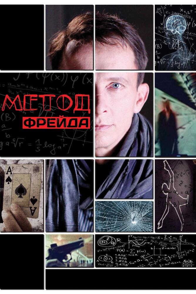 «Метод Фрейда Фильм 2 Сезон» — 2012