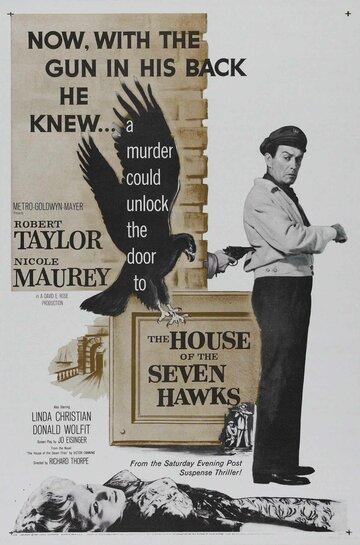 Дом семи ястребов (1959)