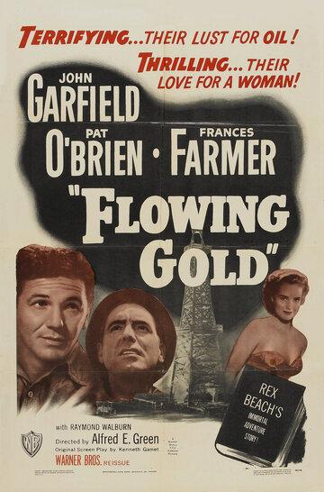 Плавящееся золото (Flowing Gold)