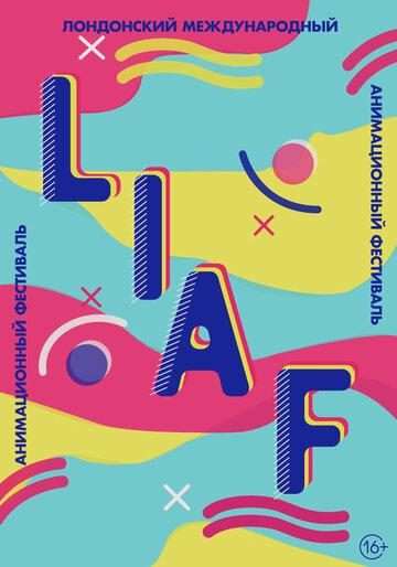 Постер London International Animation Festival 2019 2019