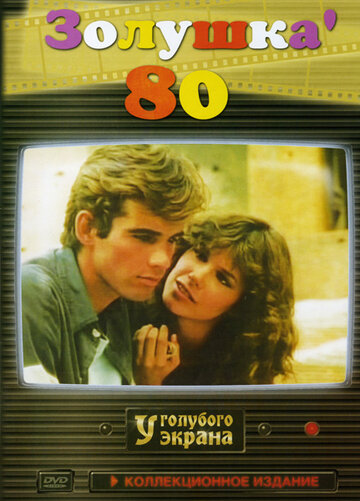 ������� `80 (Cenerentola '80)