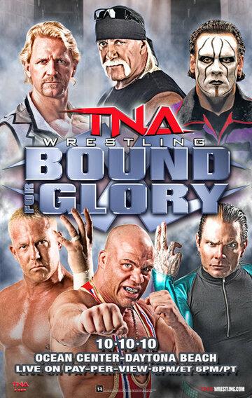 TNA Предел для славы (Bound for Glory)