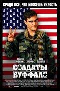 Солдаты Буффало (2001)