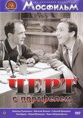Черт с портфелем (1966)