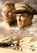 Полет Феникса (1965)