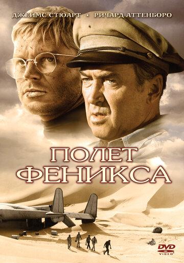 Полет Феникса (1965) полный фильм онлайн