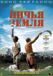 Ничья земля (2001)