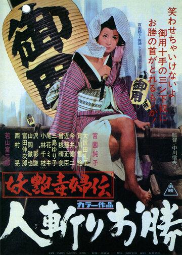 Быстрый меч Окацу (1969)
