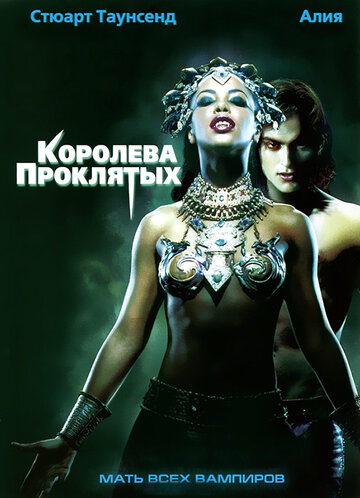 �������� ��������� (Queen of the Damned)