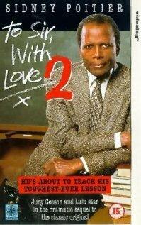 Учителю с любовью 2 (1996)