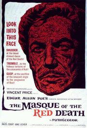 Маска красной смерти (1964)