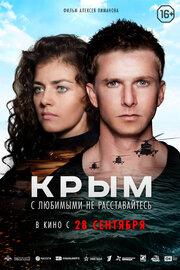 Смотреть онлайн Крым