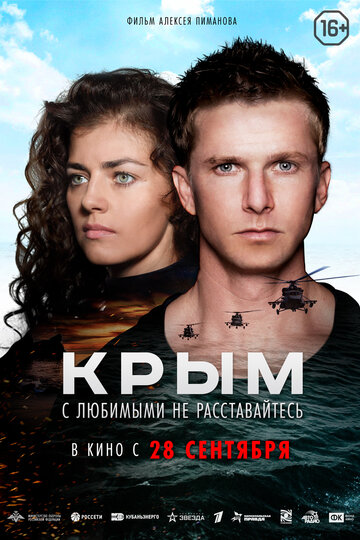 Крым (2017) WEB-DLRip от GeneralFilm | iTunes
