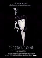 Жестокая игра (1992)