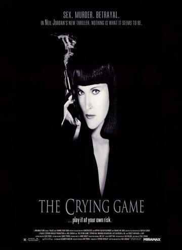 �������� ���� (The Crying Game)