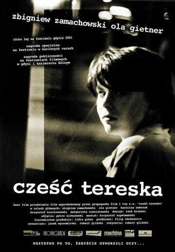 Привет, Терезка! 2001