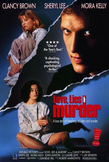 Любовь, ложь и убийство