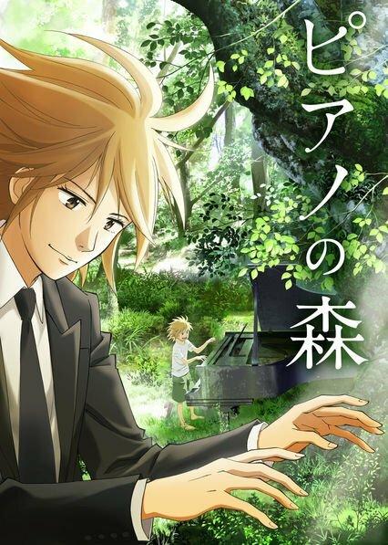 Рояль в лесу / Piano no Mori