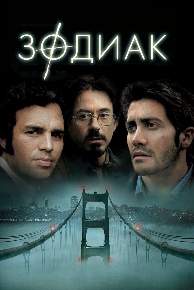 Зодиак (2007) смотреть онлайн HD720p в хорошем качестве бесплатно