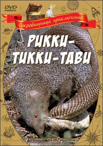 Фильмы Рикки-Тикки-Тави смотреть онлайн