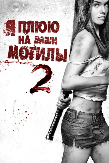Я плюю на ваши могилы 2 (I Spit on Your Grave 2)