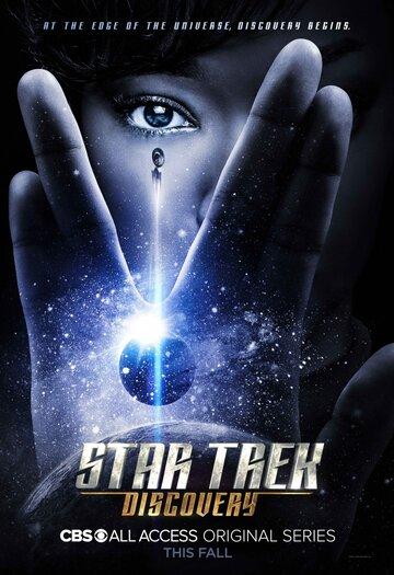 Звёздный путь: Дискавери (3 сезон)