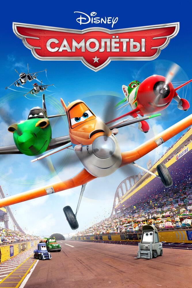 Самолеты (2013) - смотреть онлайн