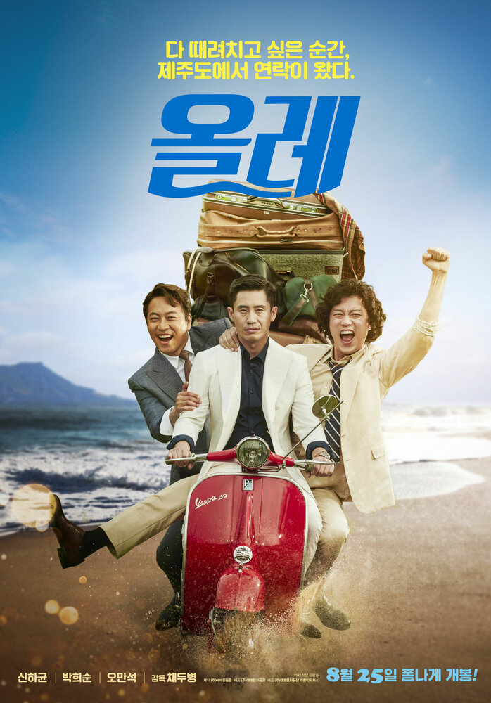 991575 - Оллэ ✸ 2016 ✸ Корея Южная