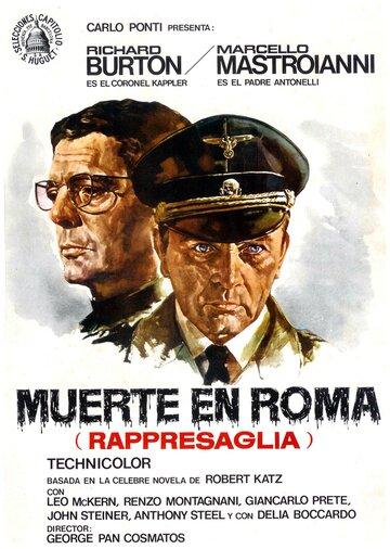 Репрессалии (1973)