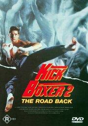 Кикбоксер 2: Дорога назад (1990)