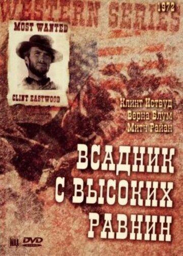 Бродяга высокогорных равнин (1973) полный фильм онлайн