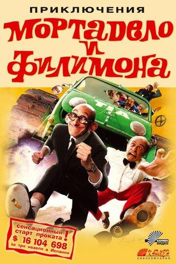 Приключения Мортадело и Филимона (2003)