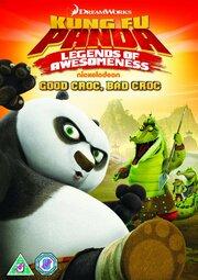 Смотреть онлайн Кунг-фу Панда: Удивительные легенды