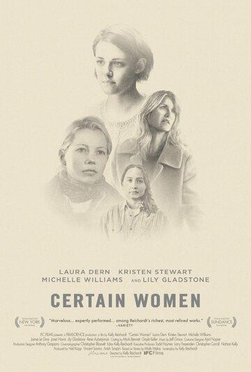 Фильм Несколько женщин