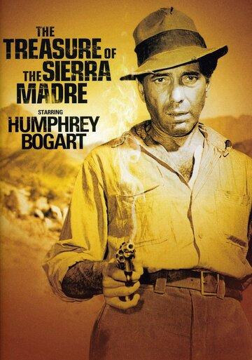 Сокровища Сьерра Мадре (1947) полный фильм онлайн