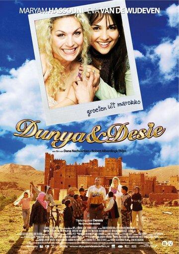 Дуня и Дези (2008)