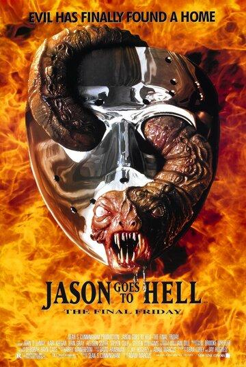 Пятница 13-е – Часть 9: Джейсон отправляется в ад: Последняя пятница / Jason Goes to Hell: The Final Friday. 1993г.