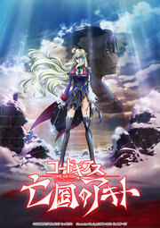 Code Geass: Boukoku no Akito Final - Itoshiki Monotachi e (2016)