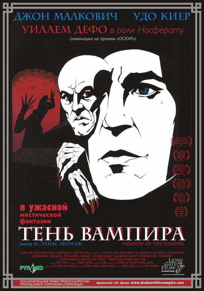 Фильмы про вампиров скачать через торрент.