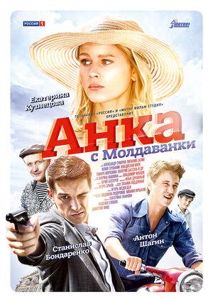 Анка с Молдаванки сериал 2020 все серии подряд